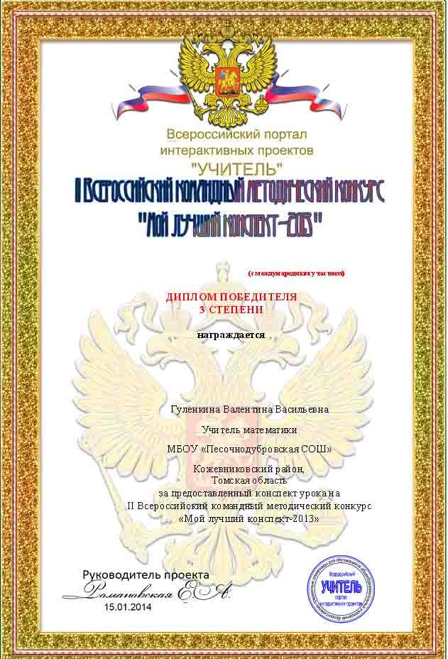 Персональный сайт Мои достижения Диплом победителя 3 степени